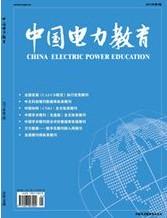 《中国电力教育》国际级电力期刊征稿