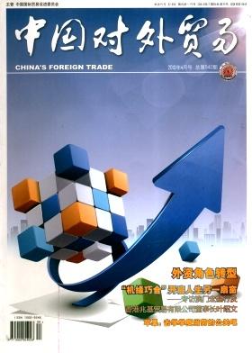 《中国对外贸易》经济期刊论文发表